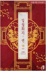 [GL] 일필휘지, 연 (외전)