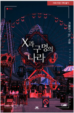 [BL] X과 구멍의 나라