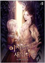 [세트] [GL] 이사벨라의 새엄마 (총5권/완결)