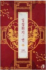 [세트] [GL] 일필휘지, 연 (외전 포함) (총2권/완결)
