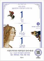 1일 1미술 1교양 1 : 원시미술~낭만주의