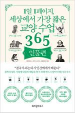 1일 1페이지, 세상에서 가장 짧은 교양 수업 365 : 인물편