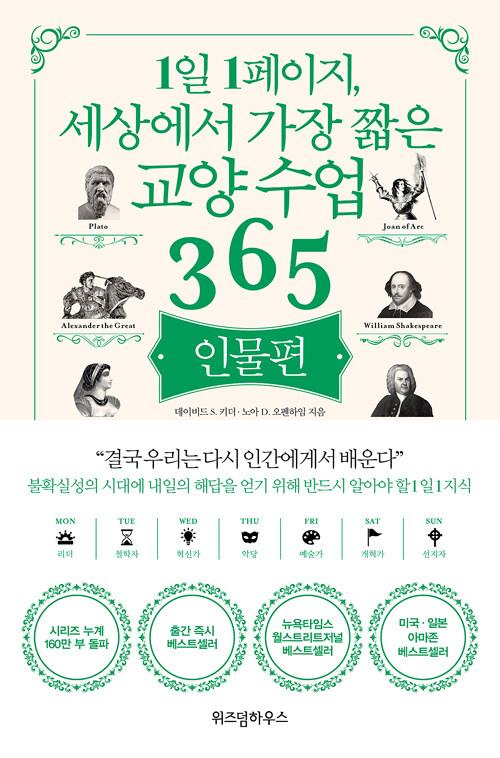(1일 1페이지, 세상에서 가장 짧은) 교양 수업 365, 인물편