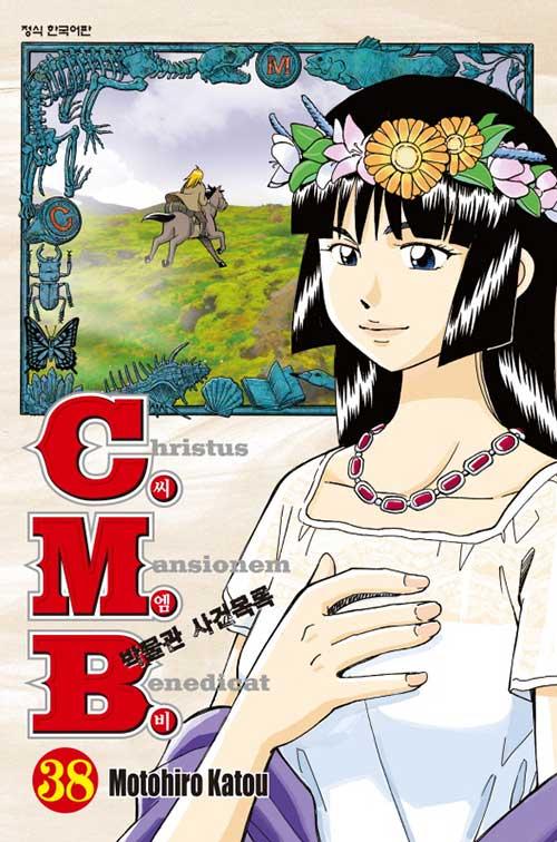 씨엠비 CMB 박물관 사건목록 38