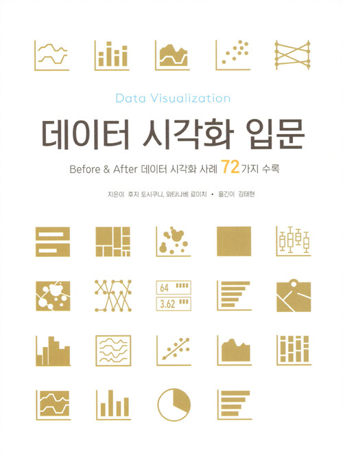데이터 시각화 입문 : before & after 데이터 시각화 사례 72가지 수록
