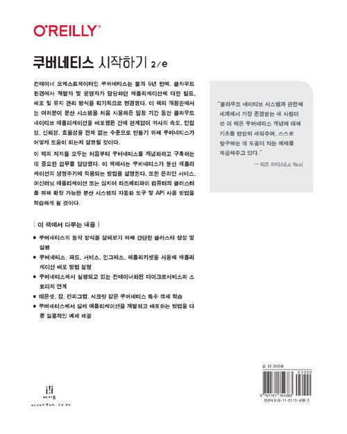 쿠버네티스 시작하기 : 인프라의 미래 속으로 / 2nd ed