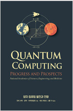 양자 컴퓨팅 발전과 전망
