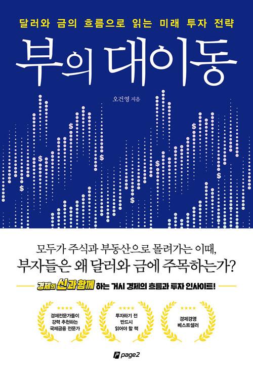 부의 대이동 : 달러와 금의 흐름으로 읽는 미래 투자 전략