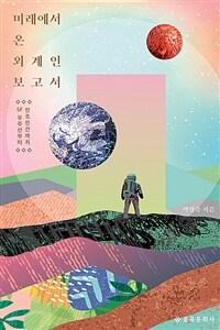 미래에서 온 외계인 보고서