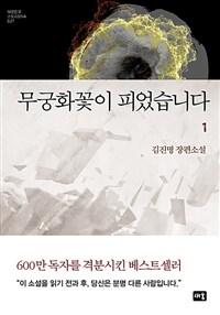 무궁화꽃이 피었습니다 : 김진명 장편소설. 1 이미지