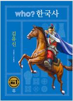 Who? 한국사 : 김유신