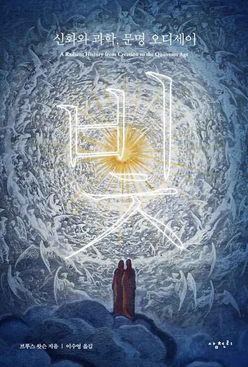 빛 : 신화와 과학, 문명 오디세이