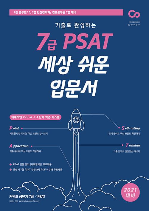 2021 커넥츠 공단기 기출로 완성하는 7급 PSAT 세상 쉬운 입문서