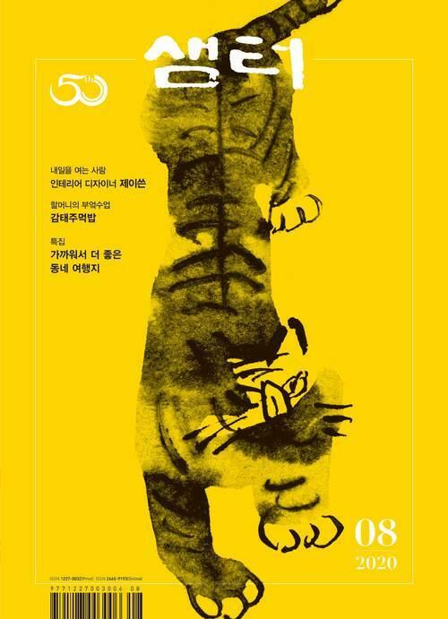 월간 샘터 2020년 08월호