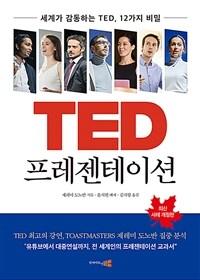 TED 프레젠테이션 : 세계가 감동하는 TED, 12가지 비밀 / 사례 개정판 [실은 2판]