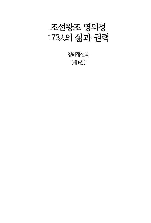 영의정 실록 : 조선왕조 영의정 173人의 삶과 권력