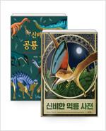 [세트] 신비한 공룡 사전 + 신비한 익룡 사전 - 전2권
