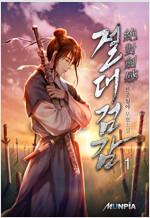 [세트] 절대 검감(絶對 劍感) (총18권/완결)