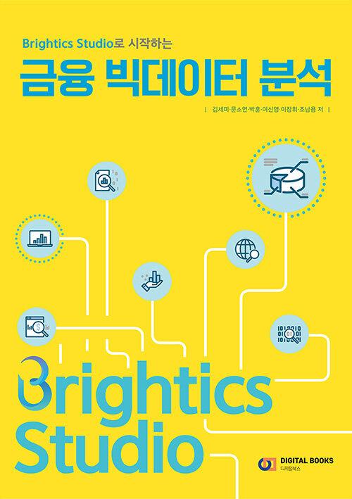 (Brightics studio로 시작하는) 금융 빅데이터 분석