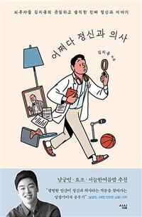 어쩌다 정신과 의사 - 뇌부자들 김지용의 은밀하고 솔직한 진짜 정신과 이야기