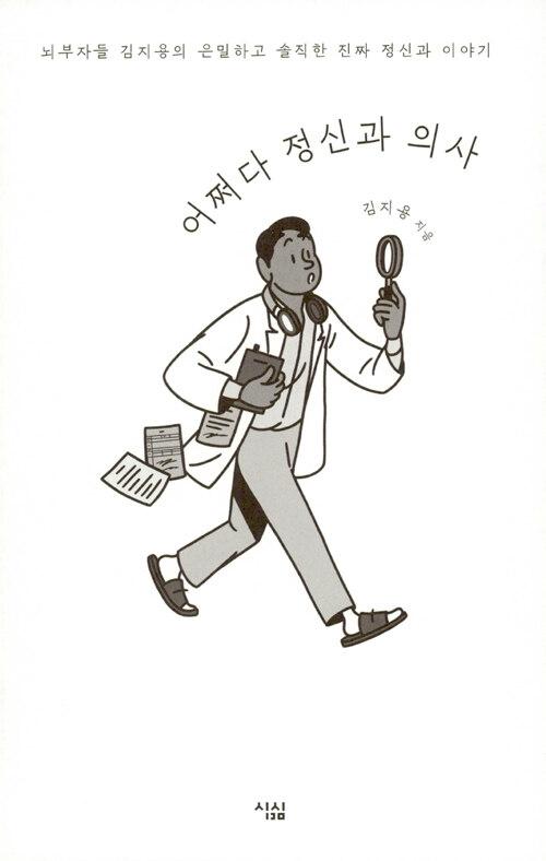 어쩌다 정신과 의사 : 뇌부자들 김지용의 은밀하고 솔직한 진짜 정신과 이야기