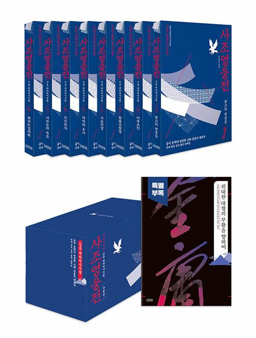 사조영웅전 1~8 세트 - 전8권