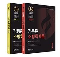 2021 김동준 소방학개론 - 전2권