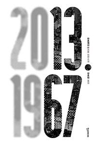 13.67 (리커버 에디션, 양장)