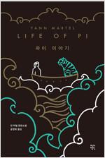 파이 이야기 (리커버 에디션, 양장)