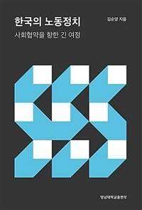 한국의 노동정치 : 사회협약을 향한 긴 여정(旅程)