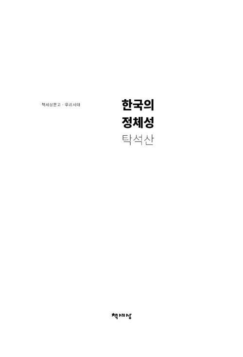 한국의 정체성 / 개정 1판