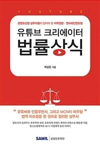 유튜브 크리에이터 법률상식 : 콘텐츠산업 실무자들이 알아야 할 저작권법 · 엔터테인먼트법