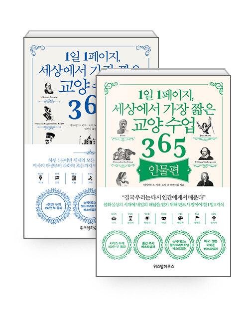 [세트] 1일 1페이지, 세상에서 가장 짧은 교양 수업 365 + 인물편 - 2권