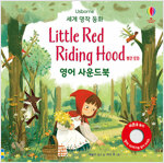 세계 명작 동화 Little Red Riding Hood 빨간 모자 영어 사운드북