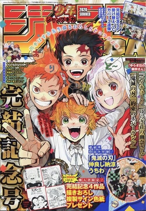 ジャンプGIGA 2020 SUMMER 2020年 9/1 號 [雜誌]: 週刊少年ジャンプ 增刊