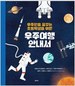 우주인을 꿈꾸는 초등학생을 위한 우주여행 안내서