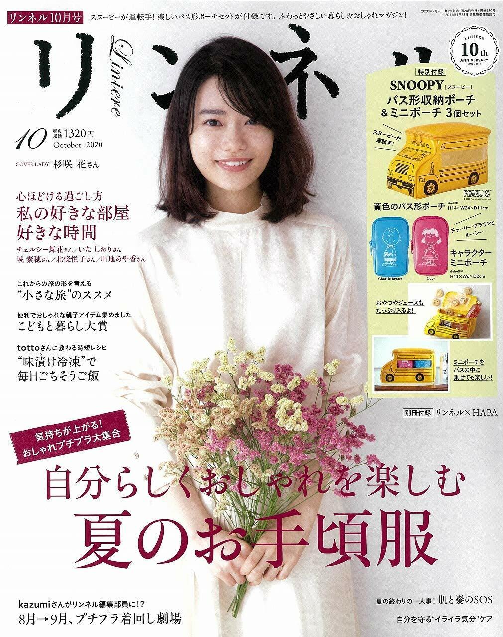リンネル 2020年 10月號 (雜誌, 月刊)