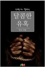 [GL] 달콤한 유혹
