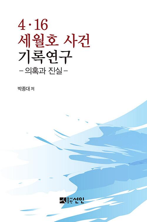 4·16 세월호 사건 기록연구