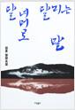 [eBook] 달 너머로 달리는 말