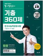큰별쌤 최태성의 별★별한국사 기출 360제 한국사능력검정시험 기본 (4.5.6급)
