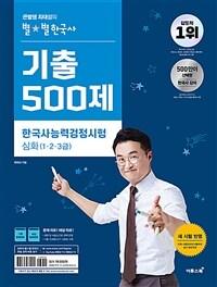 큰별쌤 최태성의 별★별한국사 기출 500제 한국사능력검정시험 심화(1.2.3급)