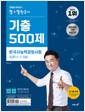 기출500제 한국사능력검정시험 심화(1,2,3급)(큰별쌤 최태성의 별별한국사)