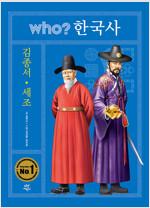 Who? 한국사 : 김종서.세조