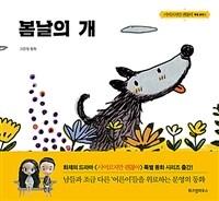 봄날의 개 : 고문영 동화