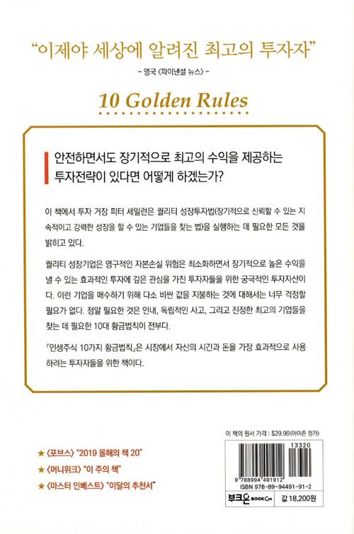 인생주식 10가지 황금법칙