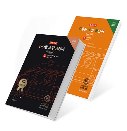 경채전용 김수환 소방 영단어 세트 - 전2권