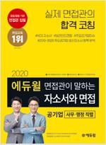 2020 에듀윌 면접관이 말하는 자소서와 면접 공기업 사무·행정 직렬
