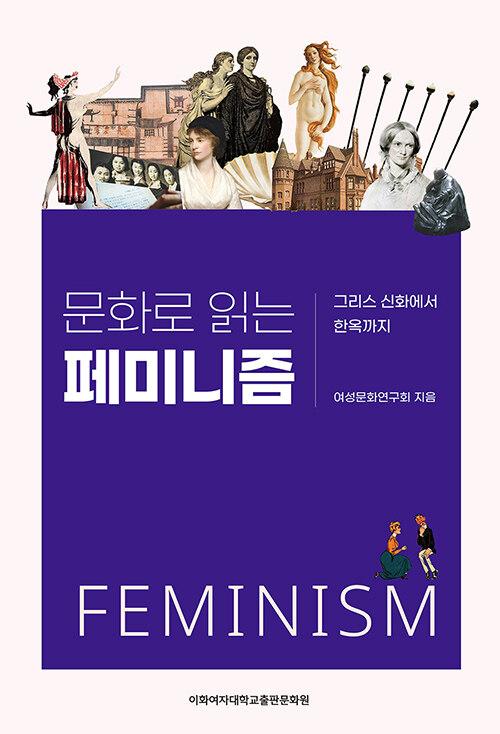 문화로 읽는 페미니즘
