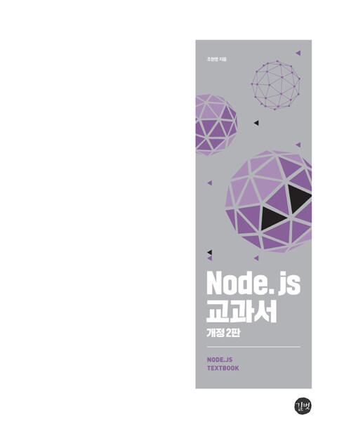 Node.js 교과서 : 기본기에 충실한 Node.js 14 입문서 / 개정2판